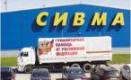 Украинская банда атаковали российский бренд детского питания «Бабушкино Лукошко»