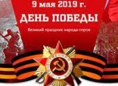 «Бессмертный полк» во Владикавказе длился более часа