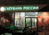 Сбербанк запустил проект по доставке в Россию посылок