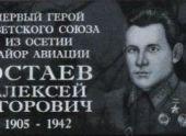 Во Владикавказе прошла акция «Улица героев»