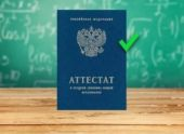 Российские школьники получат аттестаты без экзаменов
