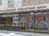 Московский кредитный банк поддерживает своих заемщиков