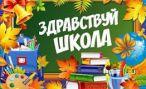 В Армении 15 сентября начался учебный год