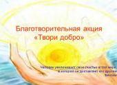 В Северной Осетии проходит благотворительная акция «Твори добро»