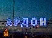 На въезде в Ардон появилась конструкция с названием города